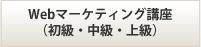webマーケティング講座(初級・中級・上級)